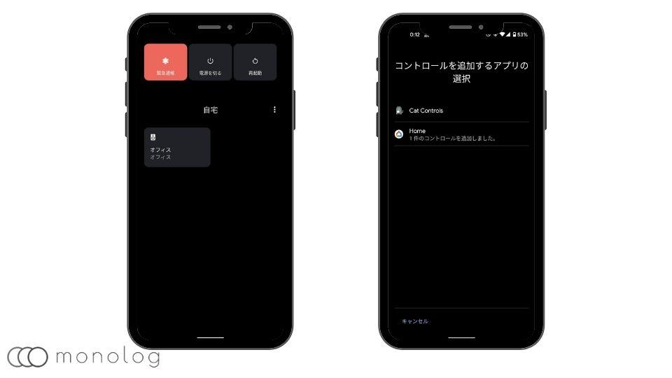 「Android 11」のスマートデバイスへのアクセス