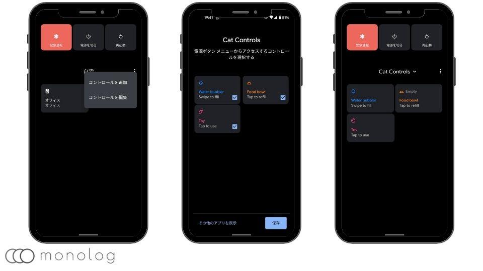 「Android 11」のCat Controls