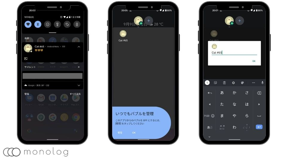 「Android 11」の猫登場