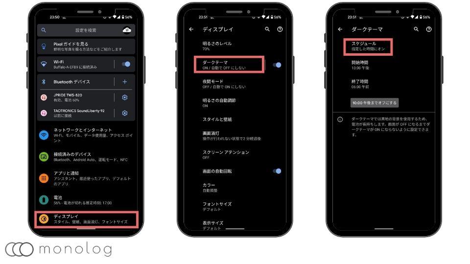 「Android 11」のダークモード