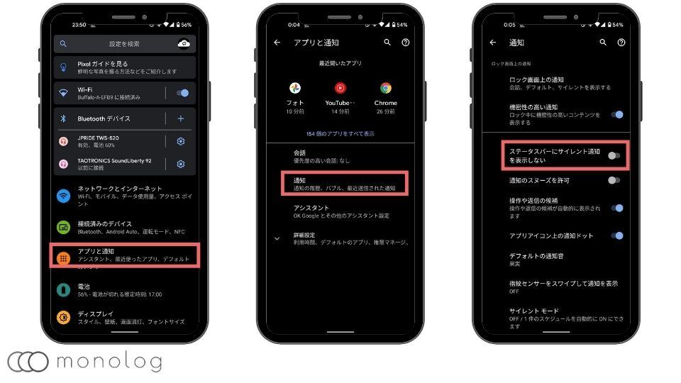「Android 11」のサイレント通知