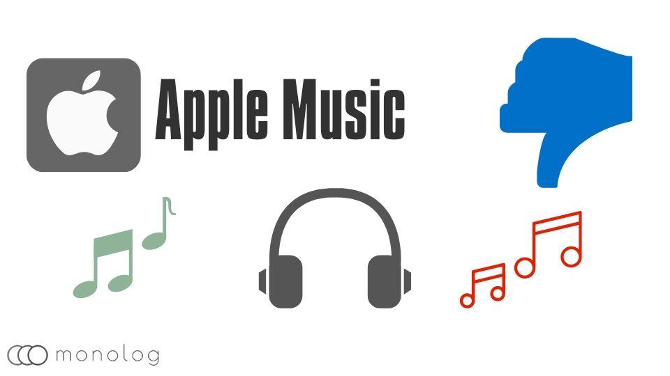 「Apple Music」のデメリット
