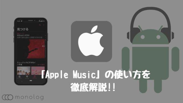 「Apple Music」の使い方を初心者でも分かるように徹底解説!!