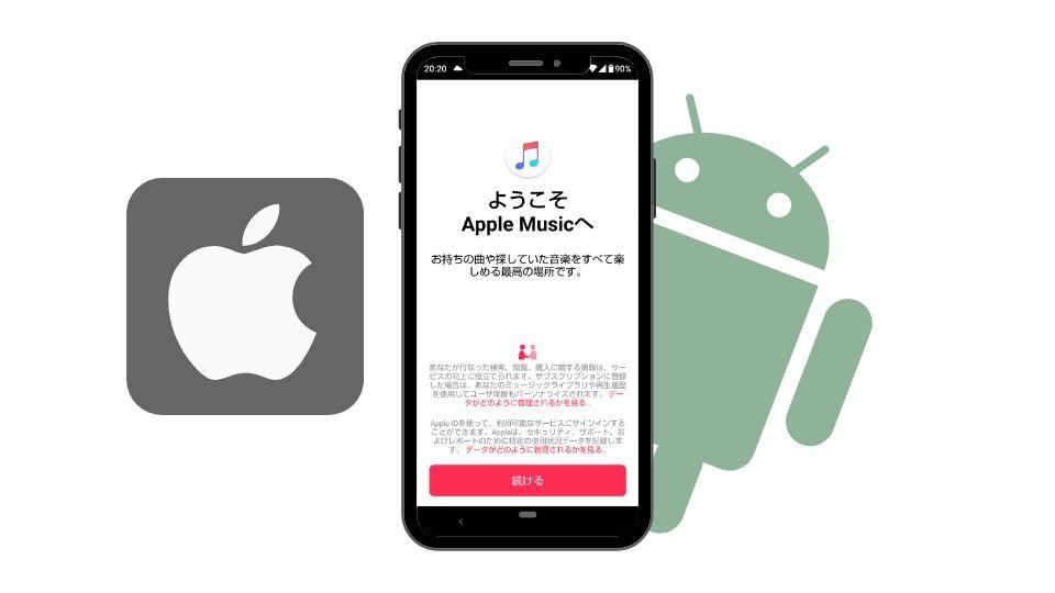 「Apple Music」初期設定