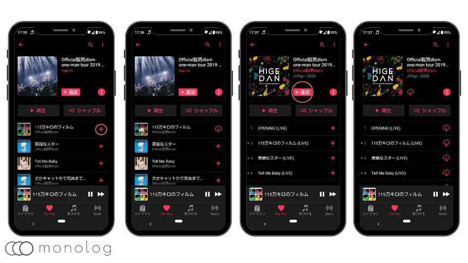 「Apple Music」の使い方「ライブラリに追加」
