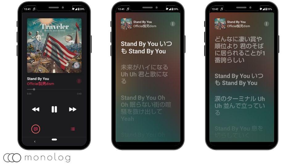 「Apple Music」の使い方「歌詞表示」
