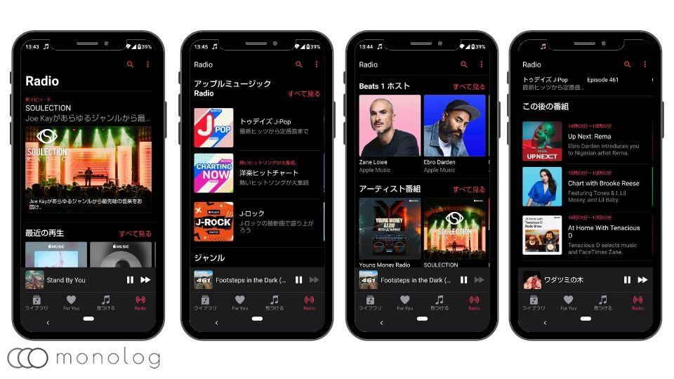 「Apple Music」の使い方「Radio」