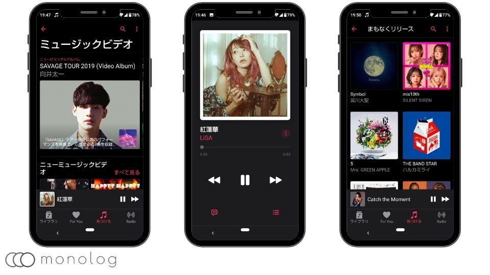 「Apple Music」の使い方「ストリーミング再生」