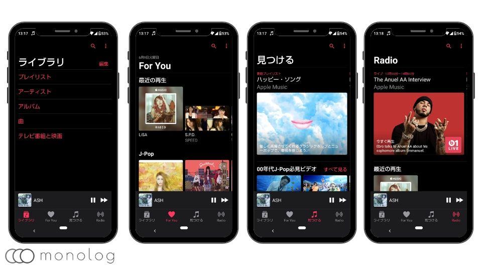 「Apple Music」の使い方