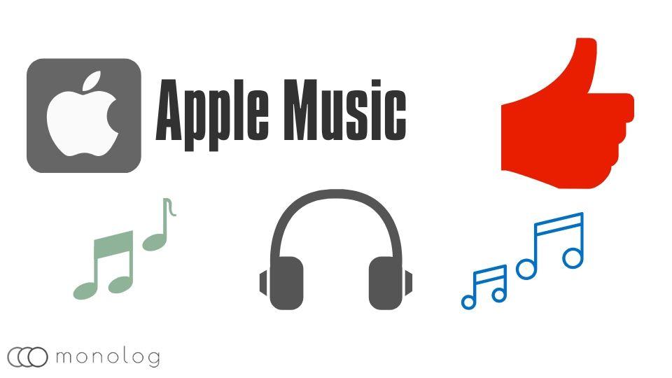 「Apple Music」のメリットとおすすめの人