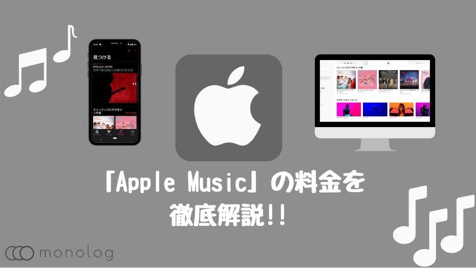 「Apple Music」とは?料金や契約方法を含めて徹底解説!!