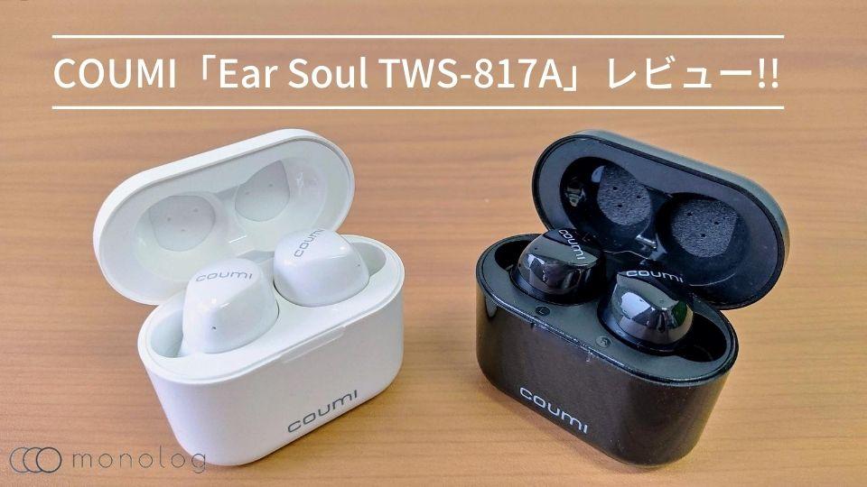 COUMI「Ear Soul TWS-817A」レビュー!!左右同時伝送&EQアプリ対応の超コスパイヤホン