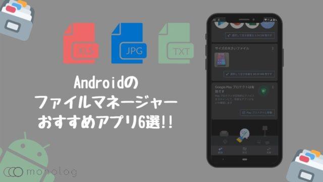Androidのファイルマネージャーおすすめアプリ6選!!