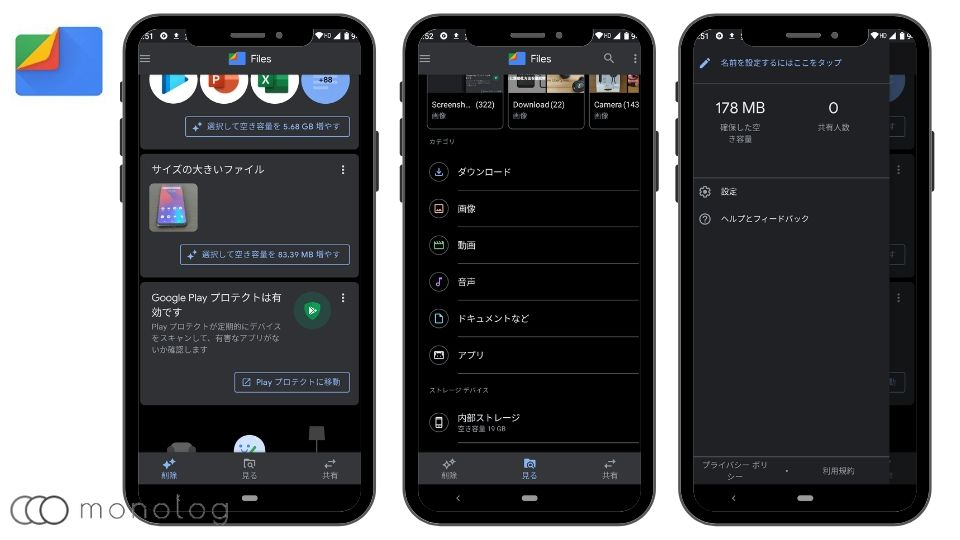 Androidのファイルマネージャーの「Files by Google」