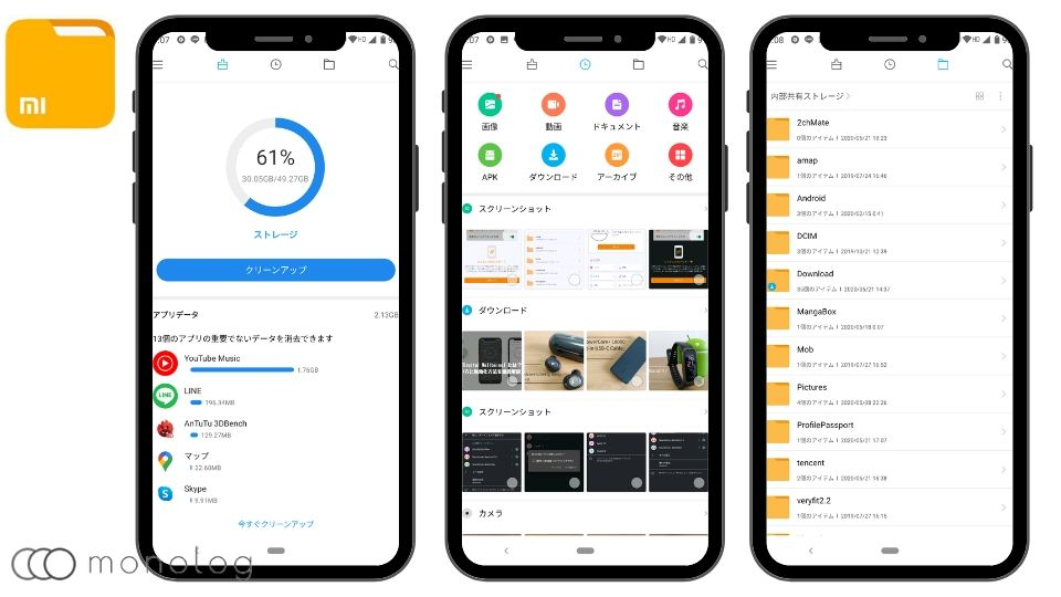 Androidのファイルマネージャーの「Mi File Manager」