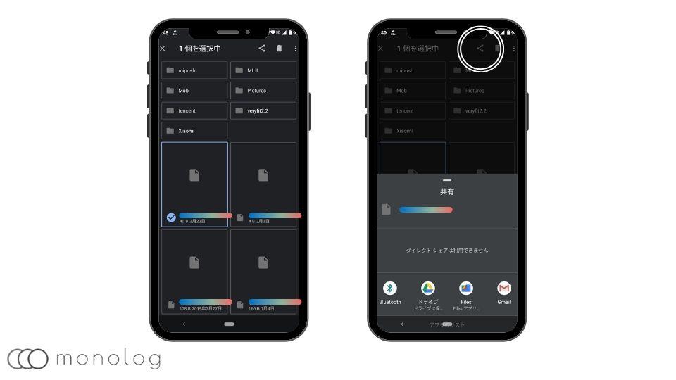 Androidの内蔵ファイルマネージャーでファイルを共有する方法