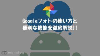 Googleフォトの使い方と便利な機能を徹底解説!!