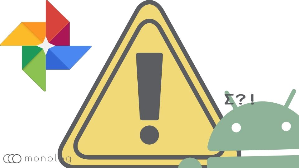 Googleフォトを使う時の注意点