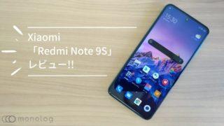 Xiaomi「Redmi Note 9S」レビュー!!待ち望んだ圧倒的コスパのスマホ