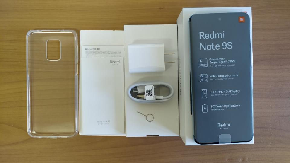 Xiaomi「Redmi Note 9S」の「同梱物」