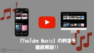 「YouTube Music」とは?料金や契約方法を含めて徹底解説!!