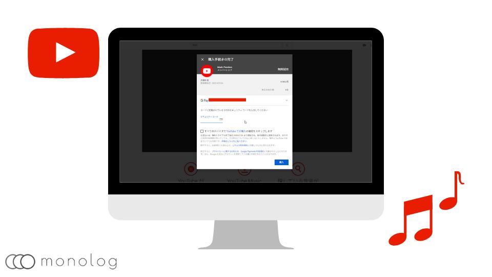 YouTube Music Premiumの契約と支払い方法
