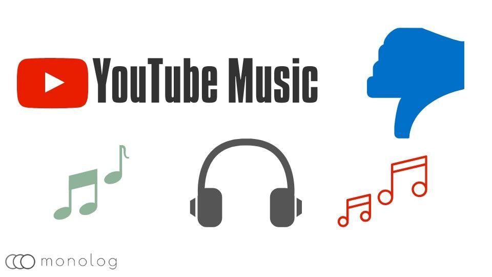 「YouTube Music」のデメリット