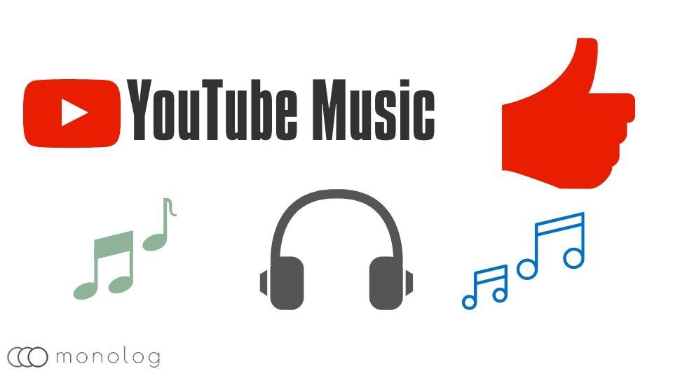 「YouTube Music」のメリット