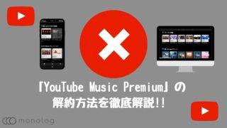 「YouTube Music Premium」の解約方法をデバイス別に徹底解説!!