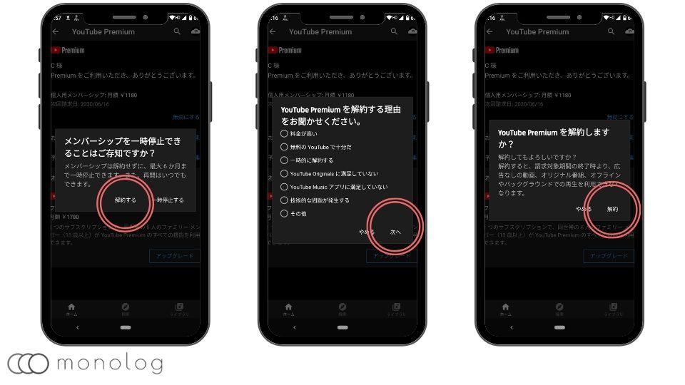 「YouTube Music Premium」の「Android」での解約方法②