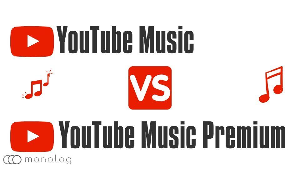 「YouTube Music」と「YouTube Music Premium」の違い