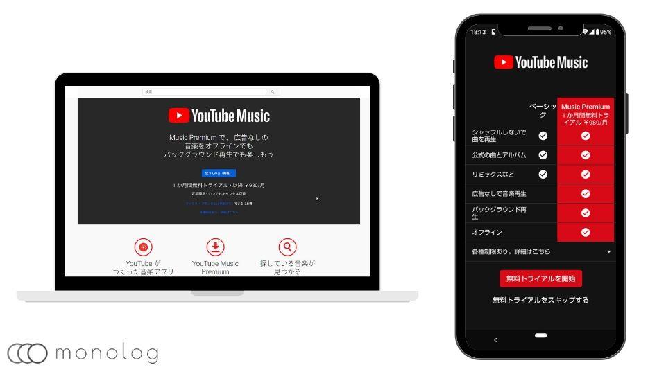 「YouTube Music」の料金