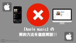 「Apple Music」の解約方法をデバイス別に徹底解説!!
