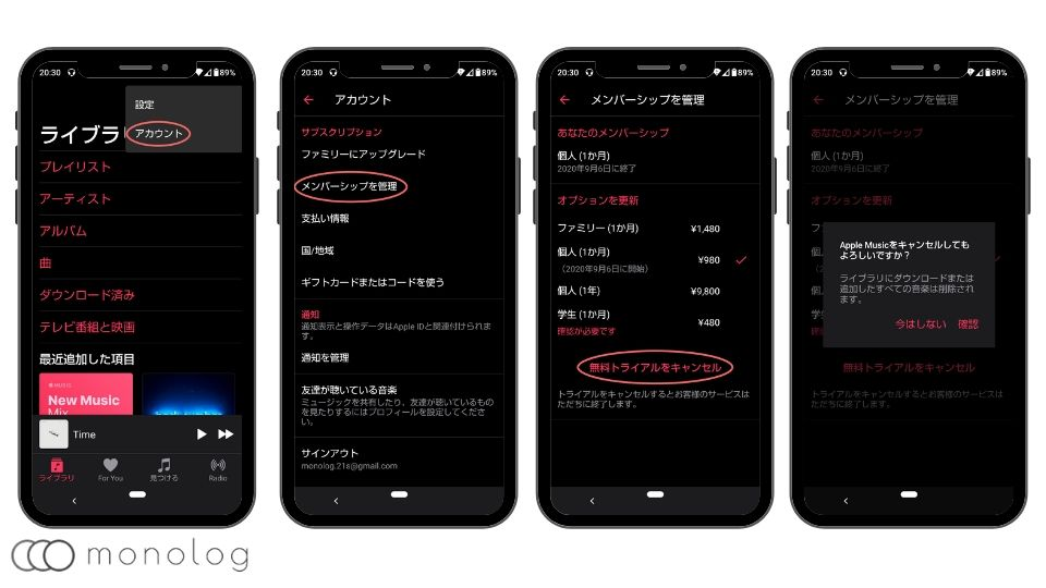 「Apple Music」の解約方法「Android」