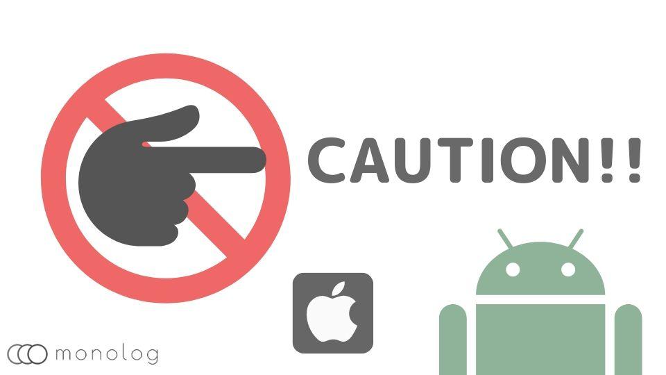 「Apple Music」解約時の注意点
