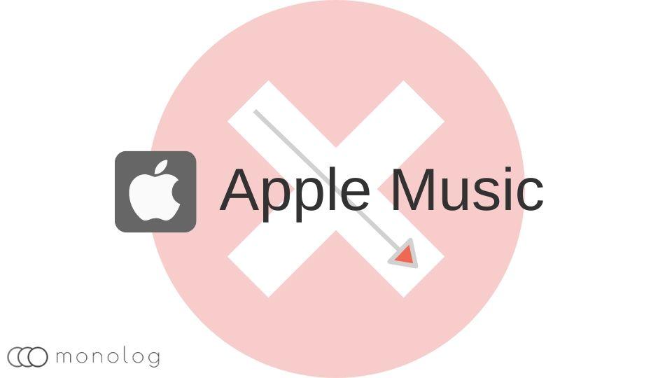 「Apple Music」を自動更新させない方法