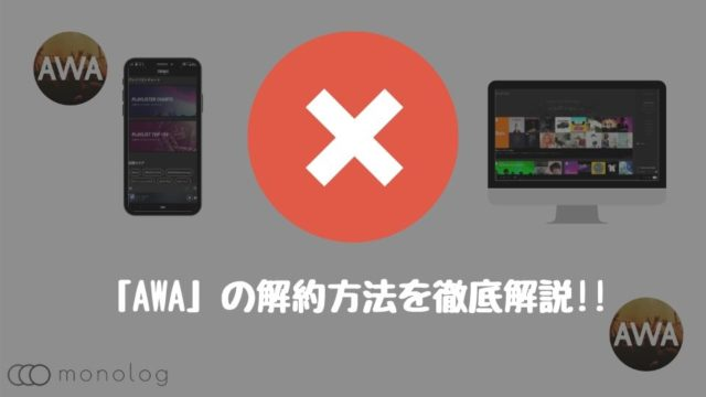「AWA」の解約方法をデバイス別に徹底解説!!