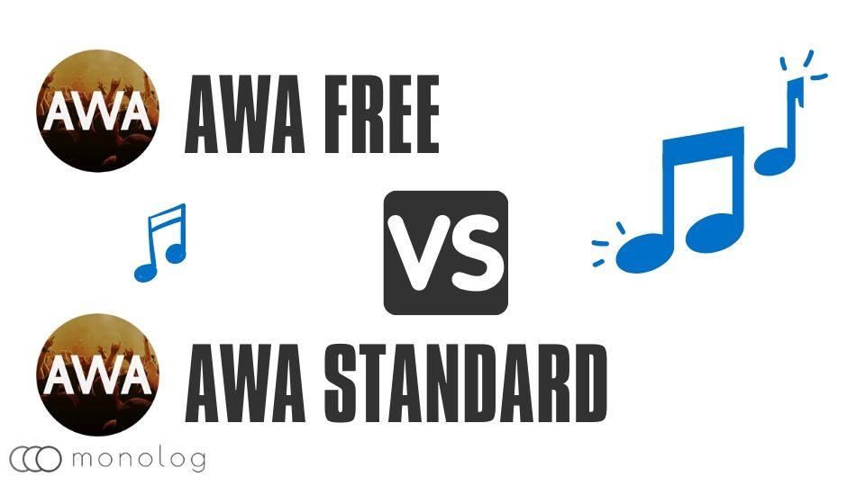 「AWA」の[FREEプラン]と[STANDARDプラン]の違い