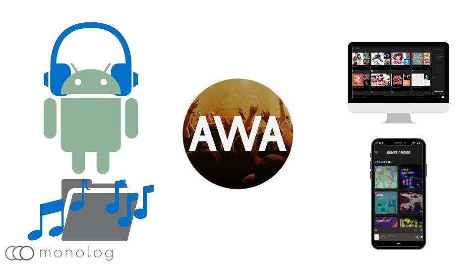 「AWA」の機能