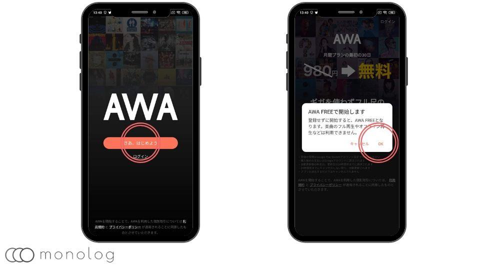 「AWA」の無料登録