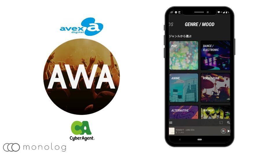 「AWA」とは?