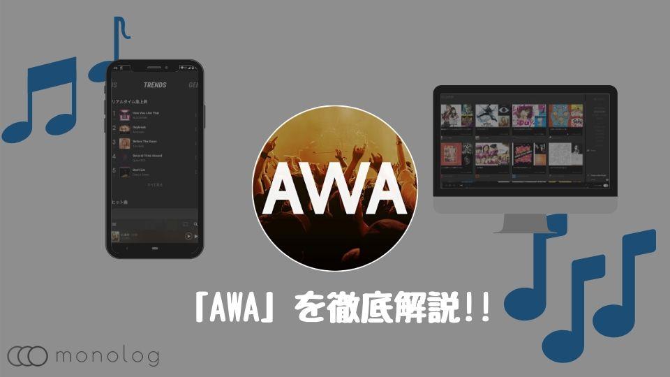 「AWA」とは?料金や契約方法をまとめて徹底解説!!