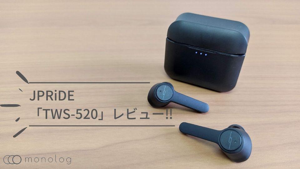 JPRiDE「TWS-520」第2世代レビュー!!高い質感と音のバランスに優れた完全ワイヤレスイヤホン