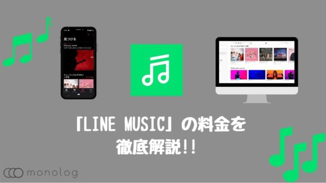 「LINE MUSIC」とは?料金や契約方法をまとめて徹底解説!!