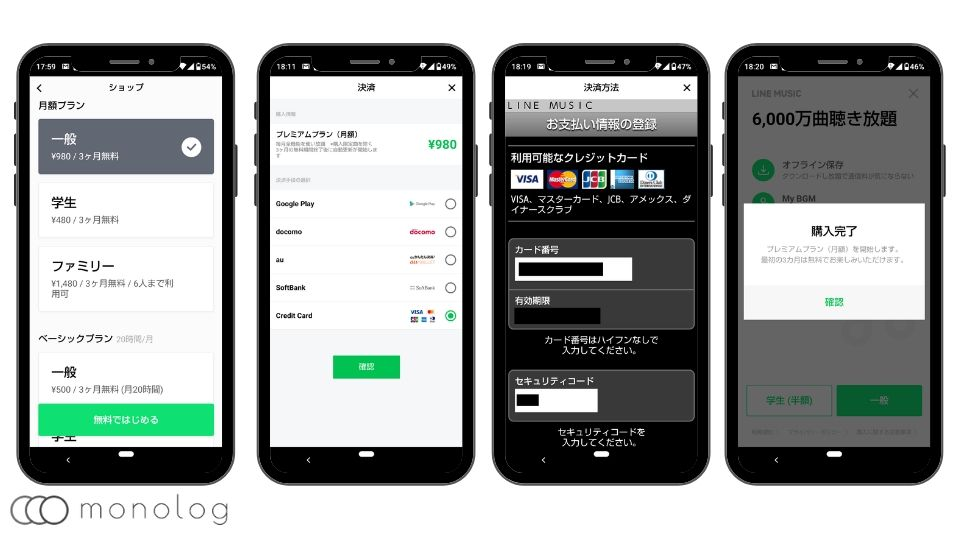 「LINE MUSIC」の登録と契約方法「Android/iPhone」