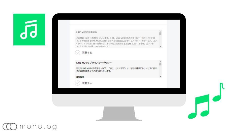 「LINE MUSIC」の登録と契約方法