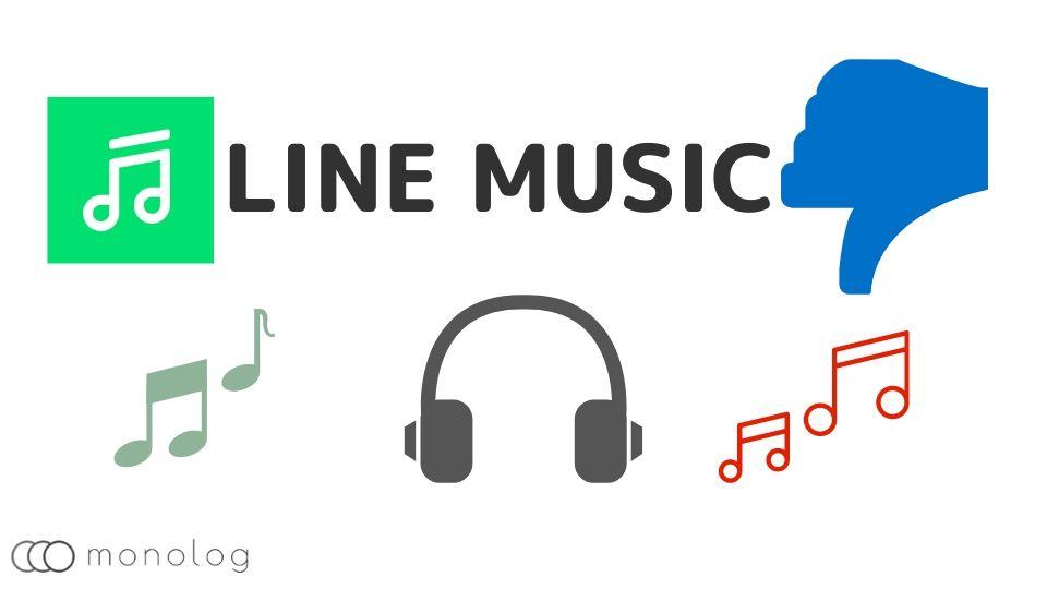 「LINE MUSIC」のデメリット