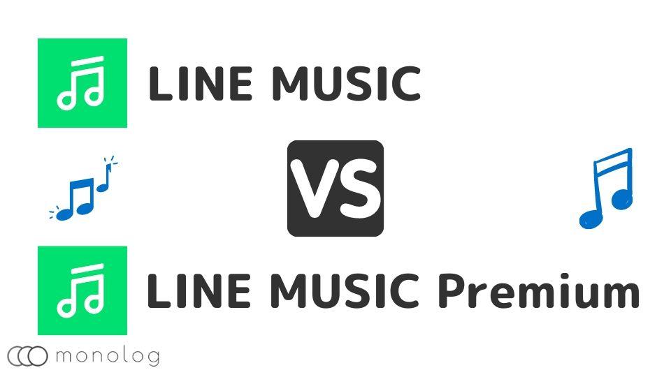「LINE MUSIC」のFreeとPremiumの違い