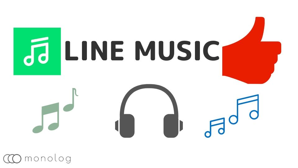 「LINE MUSIC」のメリットとおすすめ人