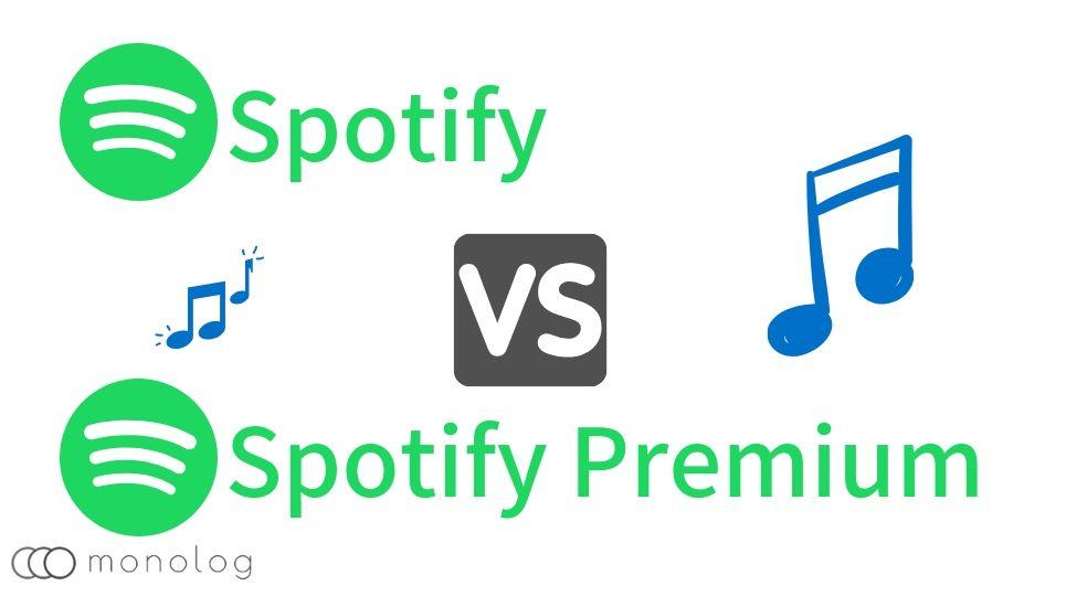 「Spotify」と有料版「Spotify Premium」の違い